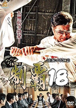 Amazon   制覇18 [DVD]   映画