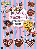 はじめてのチョコレート (基礎がわかる!For Kids!!)
