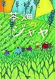 茶畑のジャヤ: この地球を生きる子どもたち (鈴木出版の児童文学 この地球を生きる子どもたち)