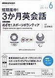 NHKラジオ 短期集中! 3か月英会話 2017年6月号 [雑誌] (NHKテキスト)