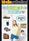2018年度版今の大ヒットはこれだ!! (Mr.Partner book)