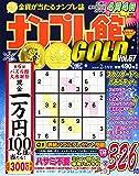 ナンプレ館GOLD 2020年 02 月号 [雑誌]