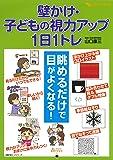 壁かけ・子どもの視力アップ1日1トレ (主婦の友ヒットシリーズ)