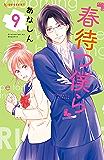 春待つ僕ら(9) (デザートコミックス)