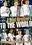 三代目J Soul Brothers TO THE WORLD