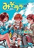 みそララ 4 (まんがタイムコミックス)