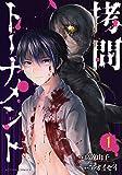 拷問トーナメント(1) (アクションコミックス)