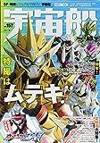 宇宙船vol.157 (ホビージャパンMOOK 801)