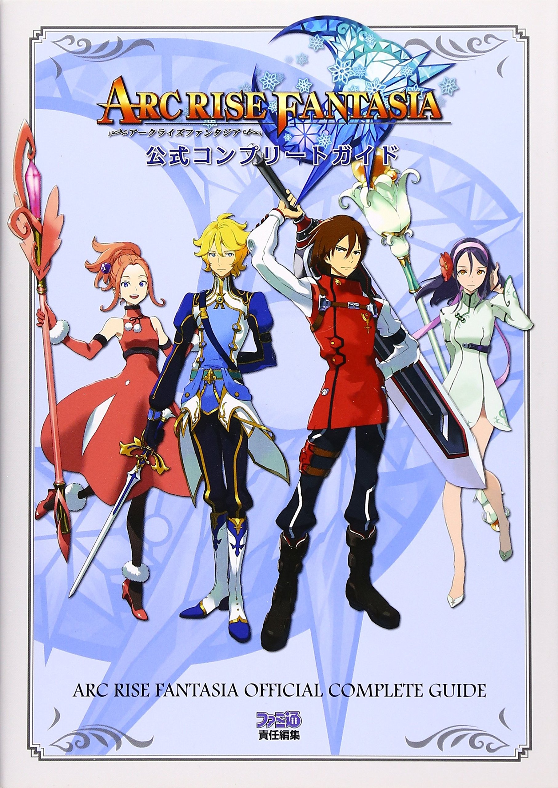 Download Arc Rise Fantasia Official Complete Guide pdf