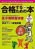 CD付 平成30年度日本語教育能力検定試験 合格するための本 (アルク地球人ムック)