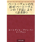 ベートーヴェンの生涯 07 ベートーヴェンの『手記』より(訳者抄)