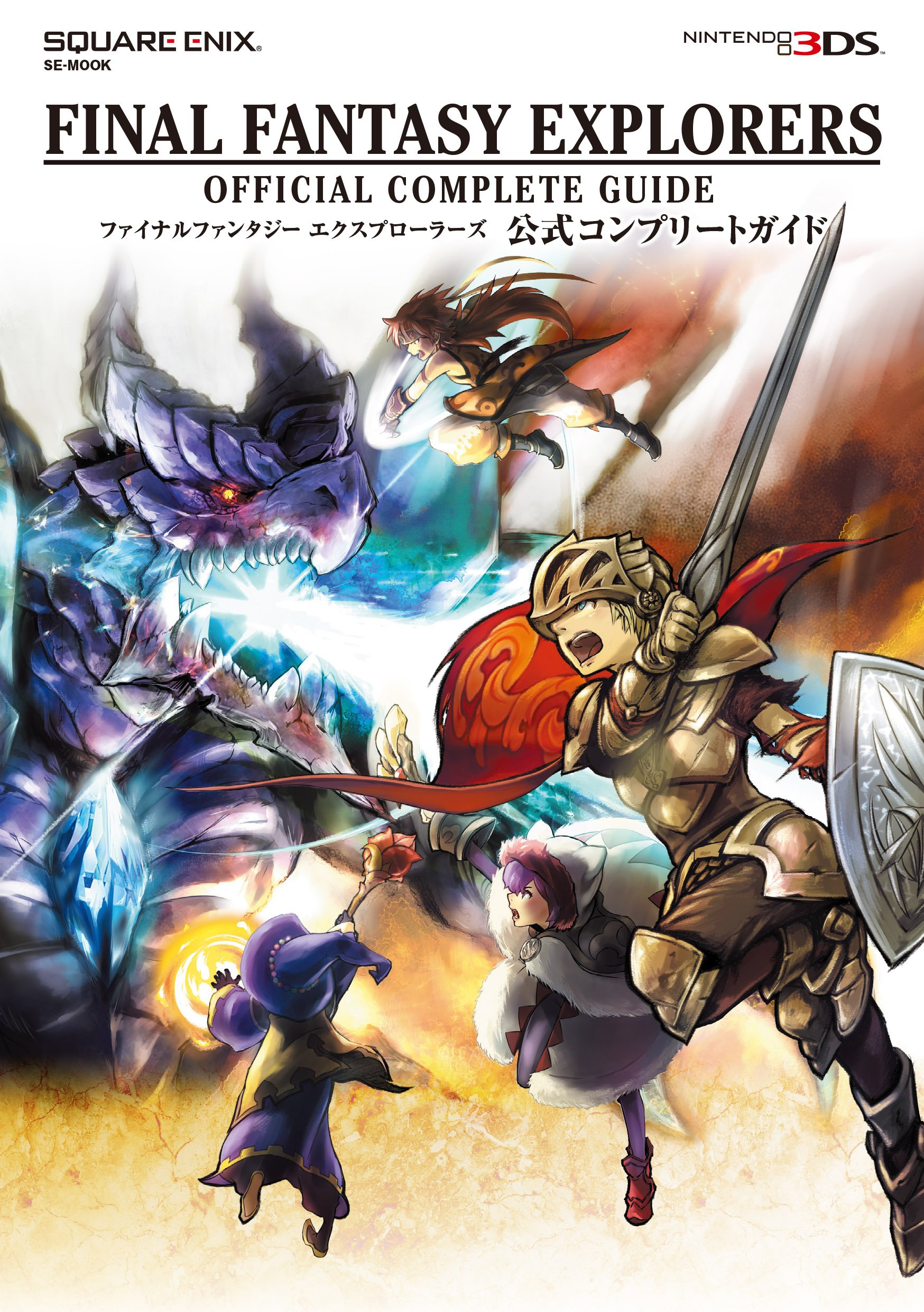 Final fantasy explorer's n3ds square enix official strategy guide.