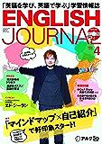 [音声DL付]ENGLISH JOURNAL (イングリッシュジャーナル) 2019年4月号 ~英語学習・英語リスニングのための月刊誌 [雑誌]