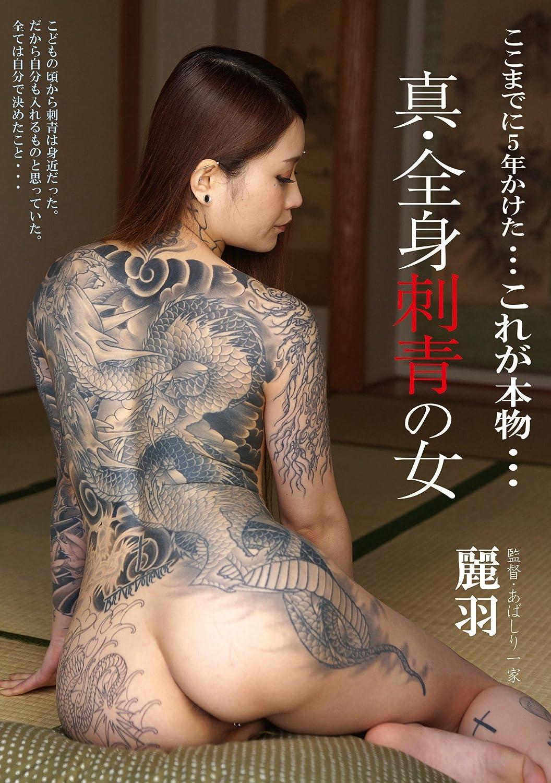 全身刺青女性ヌード(和彫り)