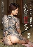 真・全身刺青の女 バミューダ/妄想族 [DVD]