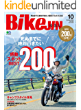 BikeJIN/培倶人(バイクジン) 2019年10月号 Vol.200(死ぬまでに絶対行きたい 感動スポットBEST200!)[雑誌]