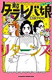 東京タラレバ娘 リターンズ (Kissコミックス)