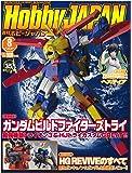 月刊ホビージャパン2015年8月号