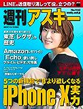 週刊アスキー No.1153(2017年11月21日発行) [雑誌]