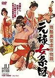 残酷異常虐待物語 元禄女系図 [DVD]