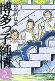 博多っ子純情 (中学生編5)