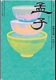 孟子 ビギナーズ・クラシックス 中国の古典 (角川ソフィア文庫)