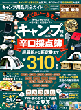 100%ムックシリーズ 完全ガイドシリーズ256 キャンプ用品完全ガイド (100%ムックシリーズ)