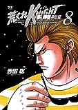 荒くれKNIGHT黒い残響完結編 8 (ヤングチャンピオンコミックス)