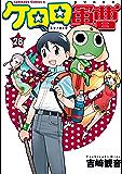 ケロロ軍曹(28) (角川コミックス・エース)