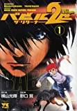 バビル2世 ザ・リターナー 1 (ヤングチャンピオンコミックス)