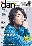 TVガイドdan[ダン]vol.8<冬男子2016> (TOKYO NEWS MOOK 522号)