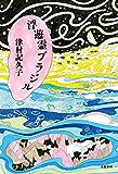 浮遊霊ブラジル (文春e-book)