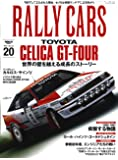 RALLY CARS - ラリーカーズ - Vol.20 TOYOTA CELICA GT-FOUR ST165 (サンエイムック)