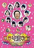 東京号泣教室 ~ROAD TO 2020~ DVD-BOX vol.5