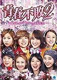 青春不敗2~G8のアイドル漁村日記~ シーズン1 DVD-BOX 1