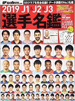 J1&J2&J3選手名鑑 2019 (NSK MOOK) ムック