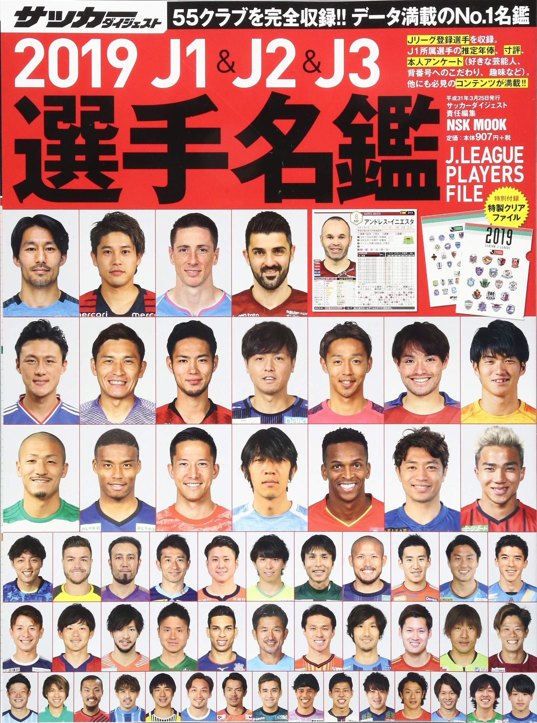 J リーグ 選手 名鑑 Jリーグ選手名鑑2021 J1・J2・J3