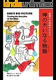 神の大いなる物語(ストーリー): 聖書の全体像がわかる