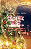 クリスマス・ストーリー2017 愛が輝く聖夜