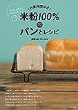 米粉100%のパンとレシピ