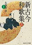 新古今和歌集 上 (角川ソフィア文庫)
