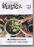 2019秋冬・11号 郷土料理は心のごちそう (新潟発R)