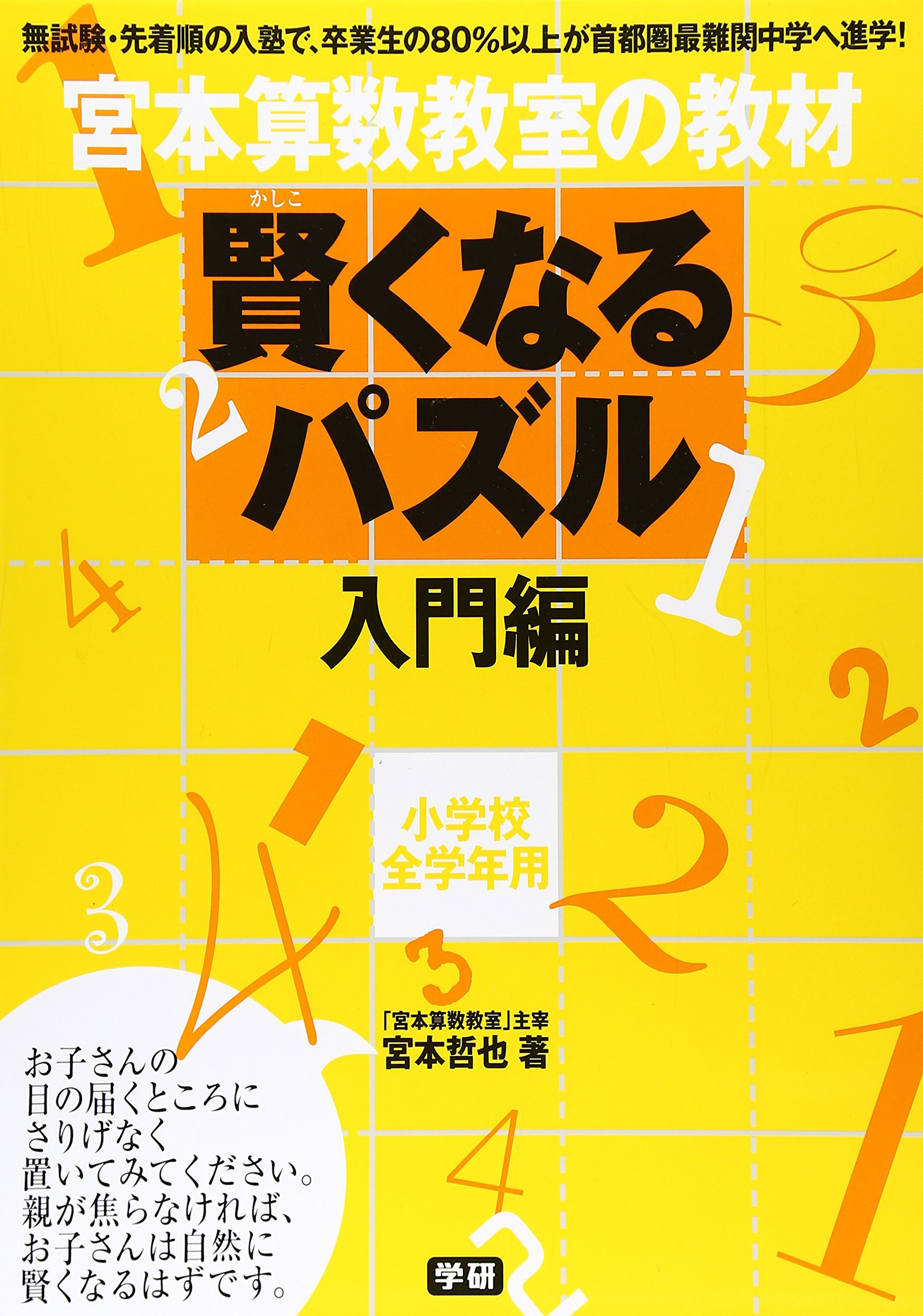 Read Online Introduction - puzzles to be smarter materials Miyamoto math classroom ISBN: 4053023904 (2006) [Japanese Import] pdf epub
