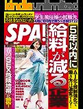 週刊SPA!(スパ) 2018年 4/3 号 [雑誌] 週刊SPA! (デジタル雑誌)