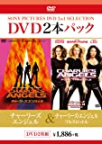 DVD2枚パック  チャーリーズ・エンジェル/チャーリーズ・エンジェル フルスロットル
