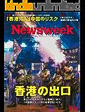 週刊ニューズウィーク日本版 「特集:香港の出口」〈2019年8月27日号〉 [雑誌]