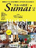 住まいの設計 2018 年 01・02 月号 [雑誌] (デジタル雑誌)