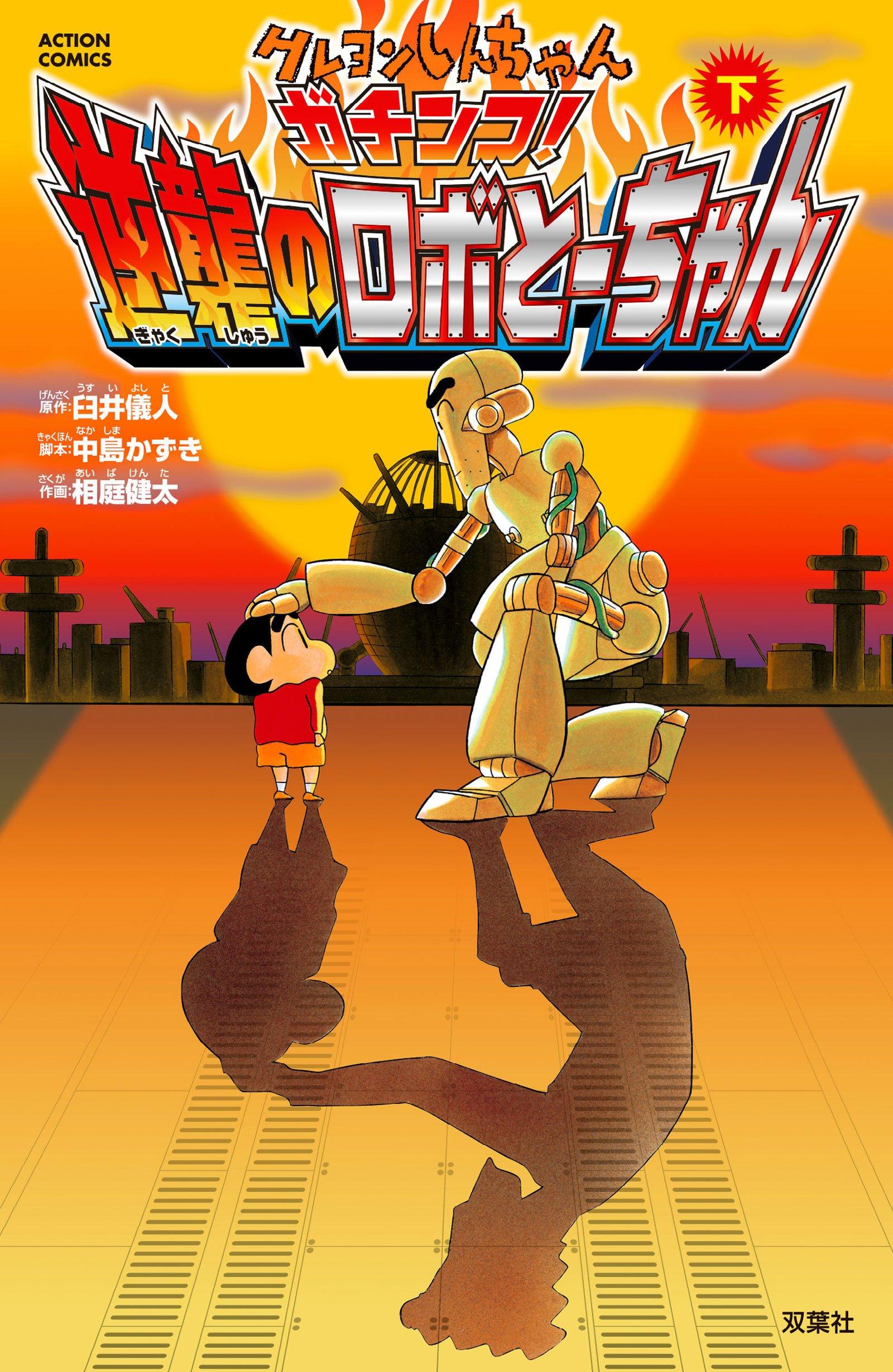Category:劇場版クレヨンしんちゃん (page 1)