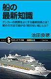 船の最新知識 タンカーの燃費をよくする最新技術とは? 驚きの方法で曲がる「舵のない船」とは? (サイエンス・アイ新書)