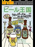 ビール王国 Vol.6 2015年 5月号 [雑誌]